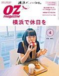 OZmagazine (オズマガジン) 2017年4月号