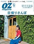 OZmagazine (オズマガジン) 2017年6月号
