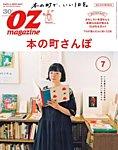 OZmagazine (オズマガジン) 2017年7月号