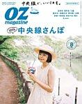 OZmagazine (オズマガジン) 2017年8月号