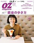 OZmagazine (オズマガジン) 2017年10月号