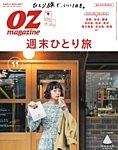 OZmagazine (オズマガジン) 2017年11月号