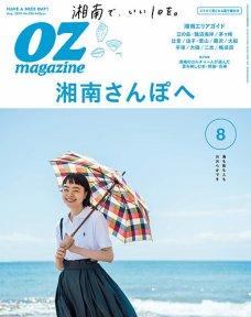 OZmagazine (オズマガジン) 2018年8月号