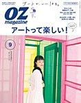 OZmagazine (オズマガジン) 2018年9月号