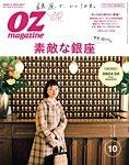 OZmagazine (オズマガジン) 2018年10月号