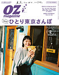 OZmagazine (オズマガジン) 2019年2月号