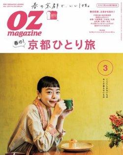 OZmagazine (オズマガジン) 2019年3月号