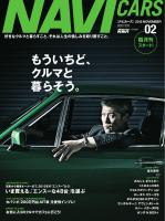 NAVI CARS Vol.2 2012 NOVEMBER