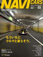NAVI CARS Vol.3 2013 JANUARY