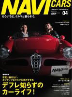 NAVI CARS Vol.4 2013 MARCH