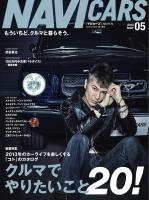 NAVI CARS Vol.5 2013 MAY