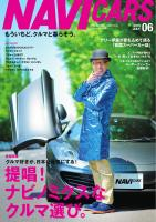 NAVI CARS Vol.6 2013 JULY