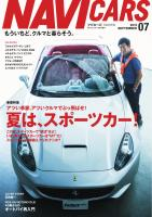 NAVI CARS Vol.7 2013 SEPTEMBER