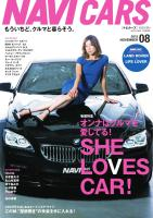 NAVI CARS Vol.8 2013 NOVEMBER