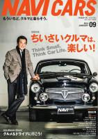 NAVI CARS Vol.9 2014 JANUARY