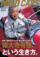 NAVI CARS Vol.10 2014 MARCH