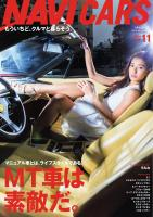 NAVI CARS Vol.10 2014 MAY