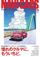 NAVI CARS Vol.19 2015 SEPTEMBER