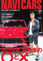 NAVI CARS Vol.21 2016 JANUARY