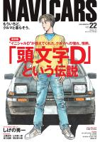 NAVI CARS Vol.22 2016 MARCH