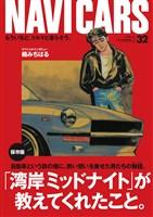 NAVI CARS Vol.32 2017 NOVEMBER