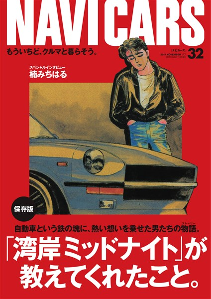 NAVI CARS Vol.32 2017 NOVEMBER