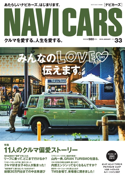 NAVI CARS Vol.33 2018 JANUARY