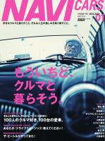 NAVI CARS Vol.1 2012 JULY