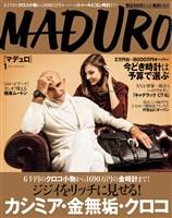 MADURO(マデュロ) 2017年1月号