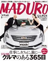 MADURO(マデュロ) 2017年2月号
