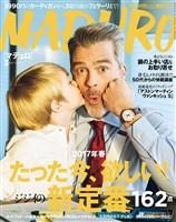 MADURO(マデュロ) 2017年3月号