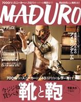 MADURO(マデュロ) 2017年5月号