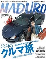 MADURO(マデュロ) 2017年7月号