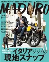 MADURO(マデュロ) 2017年9月号