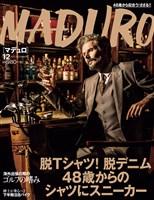 MADURO(マデュロ) 2017年12月号