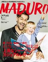 MADURO(マデュロ) 2018年 3 月号