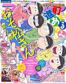 アニメディア 2017年11月号
