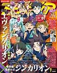 アニメディア 2018年9月号