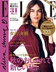 エル・ジャポン(ELLE JAPON) 2015年9月号