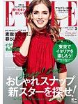 エル・ジャポン(ELLE JAPON) 2016年5月号