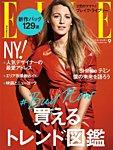 エル・ジャポン(ELLE JAPON) 2016年9月号