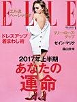 エル・ジャポン(ELLE JAPON) 2017年1月号