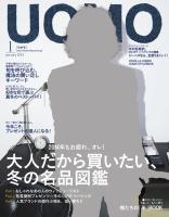 UOMO 2015年1月号