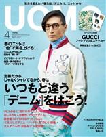 UOMO 2017年4月号