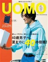 UOMO 2018年6月号