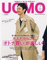 UOMO 2018年7月号