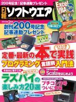 日経ソフトウエア 2015年2月号