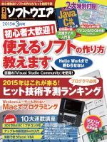 日経ソフトウエア 2015年3月号