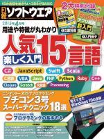 日経ソフトウエア 2015年4月号