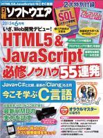 日経ソフトウエア 2015年6月号